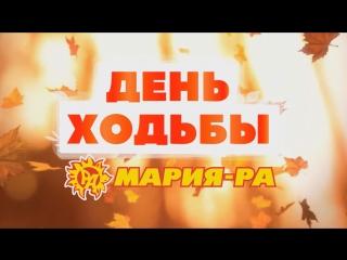 Прямая трансляция розыгрыша призов с «Дня ходьбы» на телеканале «Катунь 24»