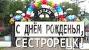 День Города Сестрорецка в Парке Дубки. 1 сентября 2018.
