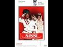Сисси- трудные годы императрицы. Фильм третий