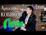 Аркадий КОБЯКОВ - Лети (Концерт в клубе Camelot. Карасук, 01.08.2015)