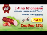 Выгодные цены в магазинах ЗАО АТРУС с 4 по 10 апреля