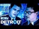 ОБЗОР МЕМОВ ДЕТРОЙТА Detroit Become Human