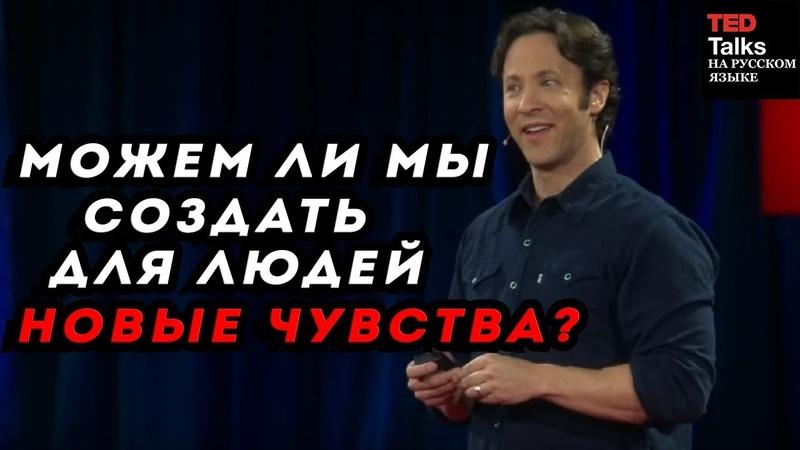 МОЖЕМ ЛИ МЫ СОЗДАТЬ ДЛЯ ЛЮДЕЙ НОВЫЕ ЧУВСТВА - Дэвид Иглмен - TED на русском