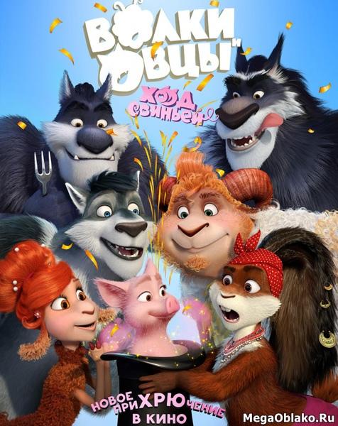 Волки и Овцы: Ход свиньёй (2018/WEB-DL/WEB-DLRip)