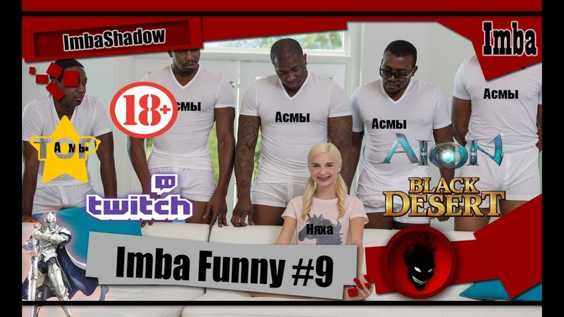 🔥TOP🔥Моменты 18 Twitch/Youtube | Black Desert | Aion | PW [ImbaFunny 9]