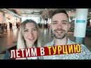 Турция 2018 Анталия Перелёт Отель 5* подкачал едим на заправке в Турции