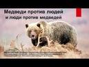 КАК Защититься от Медведя в тайге, Михаил Кречмар