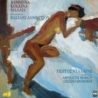 George Dalaras альбом Vammena Kokkina Mallia