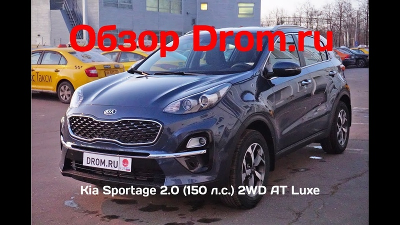 Kia Sportage 2018 2.0 (150 л.с.) 2WD AT Luxe - видеообзор