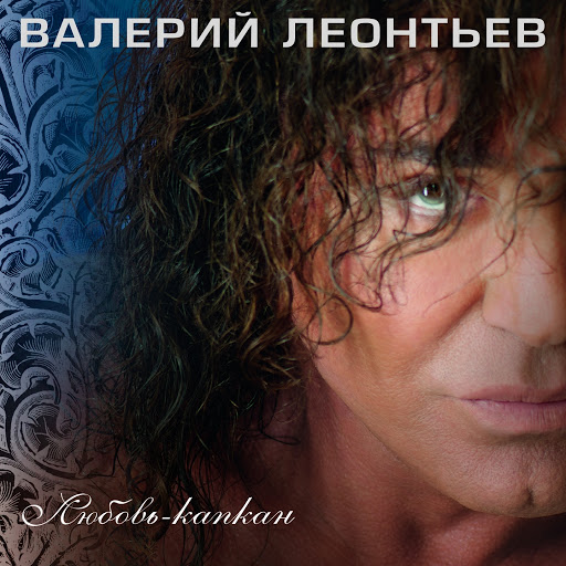 Валерий Леонтьев альбом Love-Trap
