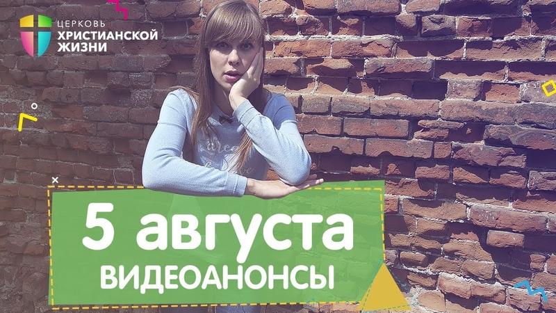 Видеоанонсы от 5 августа ЦХЖ Красноярск