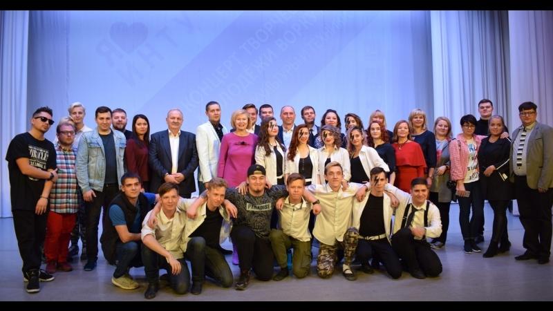 Видеоотчет концерта воркутинской молодежи в Инте 06 10 2018