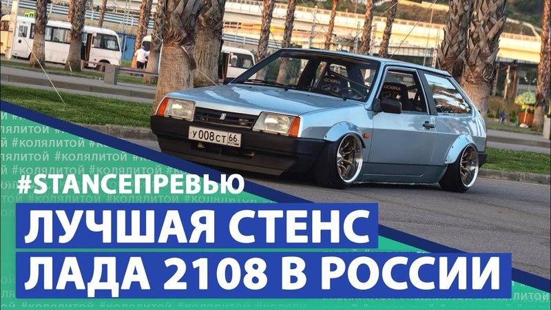 Best Stance LADA 2108 in Russia. Лучшая Стенс ЛАДА 2108 в России.