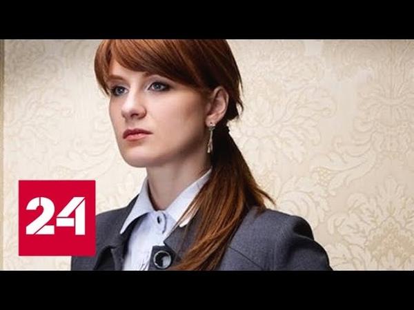 Спецслужбы США оказывают психологическое давление на Марию Бутину Россия 24