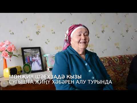 АЗАЛАК АВЫЛЫ ТАРИХЫ | Мөнҗия Шәехзадә кызы сугыш турында (2018)