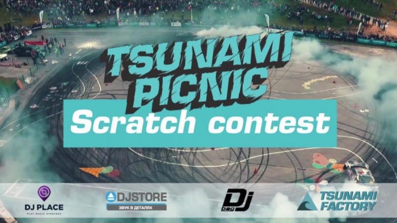 скрэтч-контест Tsunami Picnic - Helpcut