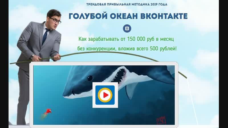 Голубой Океан ВКонтакте заработок вконтакте пассивный доход в интернете смотреть онлайн без регистрации