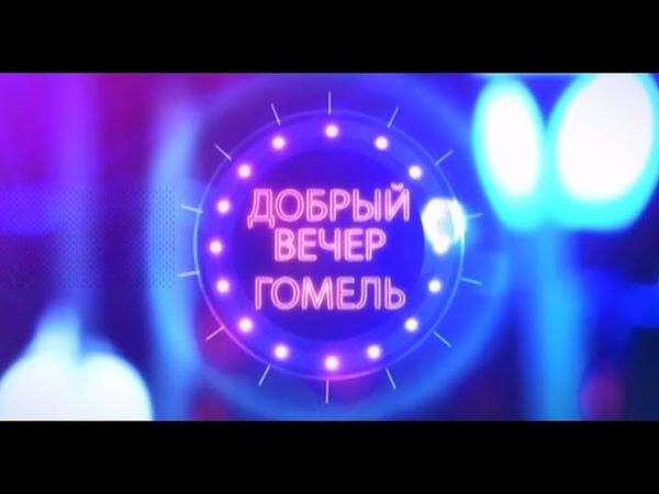 Добрый вечер,Гомель! 16.01.2019 Малая родина — Гомельский район!