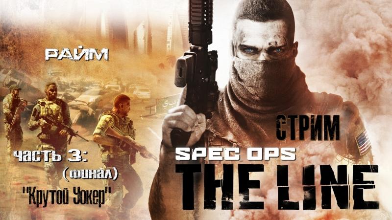 Spec Ops: The Line ч.3 - Крутой Уокер (финал)