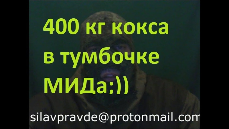 400 кг кокса в тумбочке МИДа))