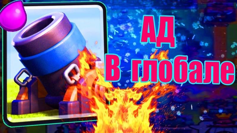ЭТО ПРОСТО АД В ГЛОБАЛЕ Лютые парни c13 картами Колода с МОРТИРОЙ Clash Royale ТЕСТЫ КОЛОД