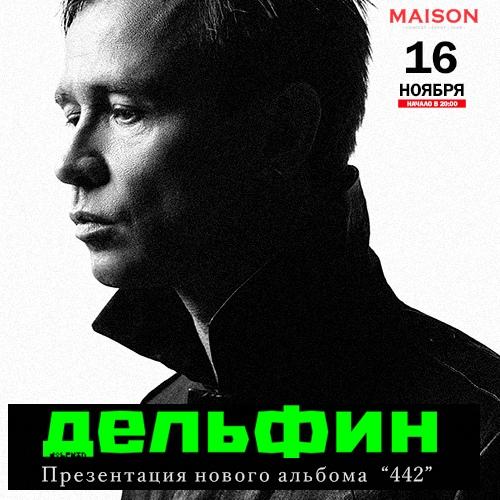 """Афиша Тольятти 16.11 / ДЕЛЬФИН / Альбом """"442"""" / MAISON"""