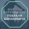 Поехали Барановичи (Baranowicze Bike Club)