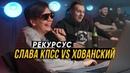 РЕКУРСУС 6: Слава КПСС vs Хованский x Соболев vsrap