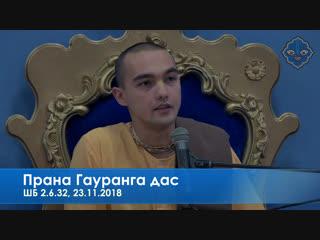 Прана Гауранга дас, ШБ 2.6.32, 23.11.2018