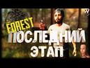 The FOREST Последний ЭТАП Финал Прошёл The Forest без постройки убежища Спасение ребёнка