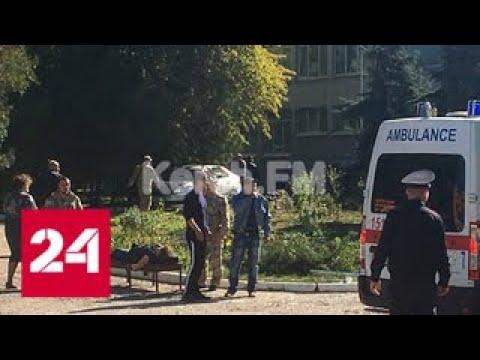 НАК: на место взрыва прибыли представители ФСБ, Росгвардии, МЧС - Россия 24
