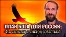 План Бога для России: на свободу с чистой совестью