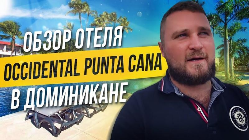 Отдых в Доминикане Обзор отеля Occidental Punta Cana Пунта Кана