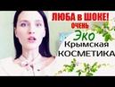 Гидролат для РОСТА ВОЛОС Натуральная крымская косметика Душистый мир