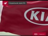 KIA ceed FIFA 2018