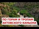 Актовский каньон / по горам и тропам / река Мертвовод