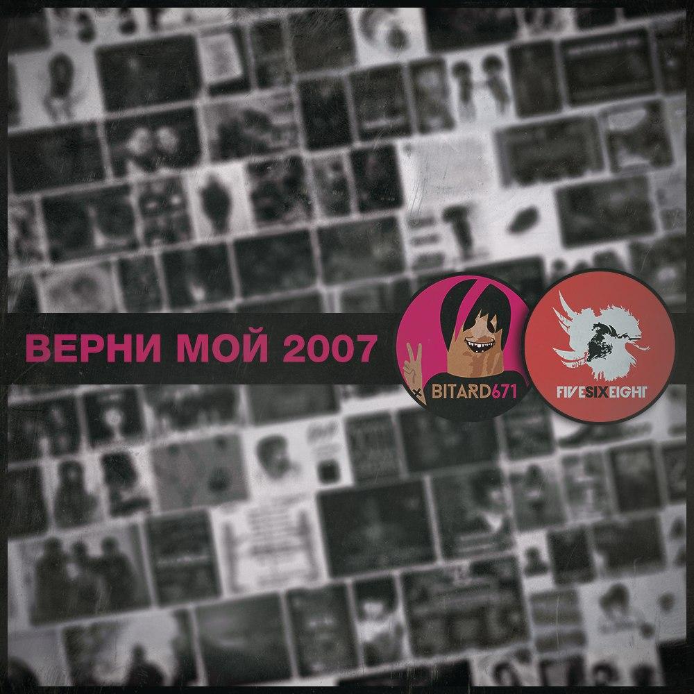 Bitard671 & FIVESIXEIGHT - Верни мой 2007