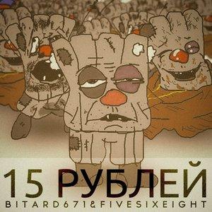 Bitard671 & FIVESIXEIGHT - 15 рублей