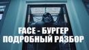 Деконструкция Face Бургер О чем песня Бургер какой смысл Face вложил