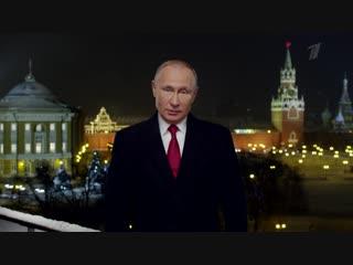 Новогоднее обращение президента России Владимира Путина.