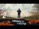 Правила охоты. Отступник. 2 серия (2014) Боевик @ Русские сериалы