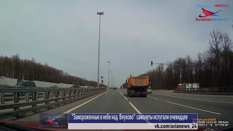 Замороженные в небе над Внуково самолеты испугали очевидцев