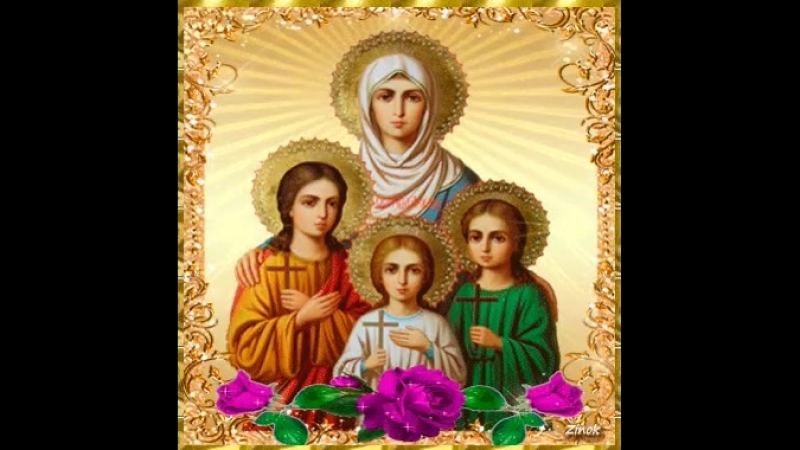 Вера, Надежда, Любовь и мать их София.