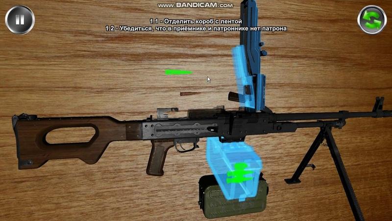 Weapon Stripping 3D PKM tutorial Разборка оружия 3D ПКМ обучение