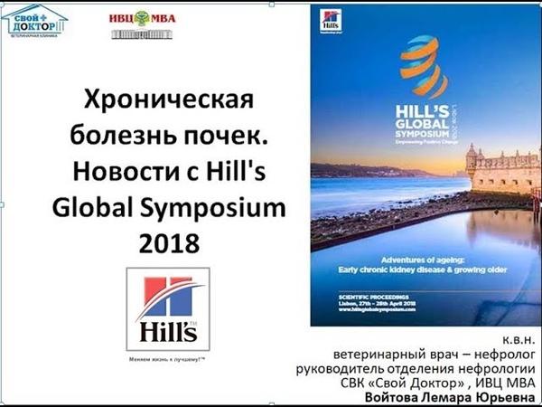 Хроническая болезнь почек Новости с Hill's Global Symposium 2018