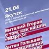 Лекторий «Эволюции» в Якутске