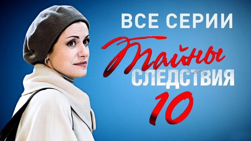 Тайны следствия 10 сезон Все серии подряд @ Русские сериалы