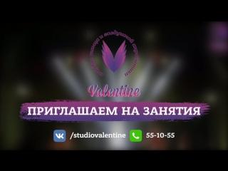 """Студия танцев и воздушной акробатики """"Valentine"""""""