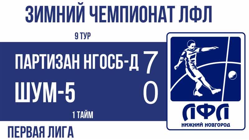 Партизан НГОСБ-Д 7-0 Шум-5 (1 тайм)