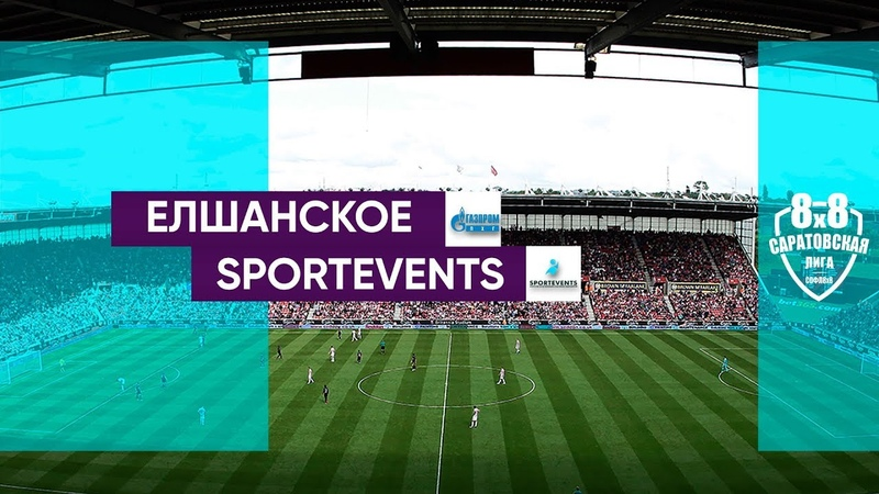 Елшанское УПХГ - Sportevents 4:2 (3:1)